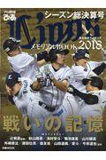 プロ野球ぴあ LIONS 2018の本