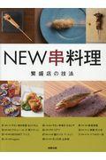 NEW串料理の本
