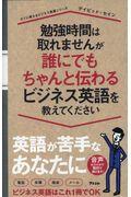 勉強時間は取れませんが誰にでもちゃんと伝わるビジネス英語を教えてくださいの本