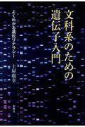文科系のための遺伝子入門の本