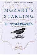 モーツァルトのムクドリの本