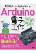Arduino電子工作実践講座の本