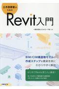 土木技術者のためのRevit入門の本