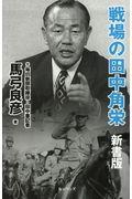 戦場の田中角栄 新書版の本