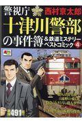 警視庁十津川警部の事件簿&鉄道ミステリーベストコミック 4の本