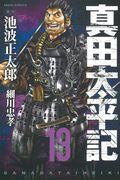 真田太平記 13の本