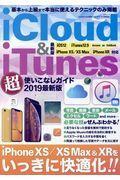 iCloud&iTunes超使いこなしガイド 2019最新版の本