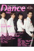Dance SQUARE vol.27の本