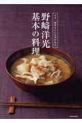 野崎洋光基本の料理の本