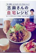 志麻さんの自宅レシピの本