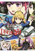 Fate/stay night LEGENDアンソロジーコミックの本