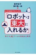 人工知能プロジェクト「ロボットは東大に入れるか」の本