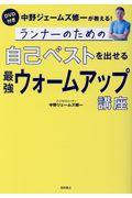 ランナーのための自己ベストを出せる最強ウォームアップ講座の本