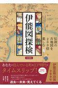 伊能図探検[図書館版]の本