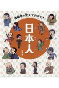 齋藤孝の覚えておきたい日本人の本