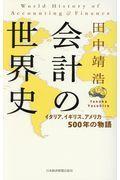 会計の世界史の本