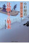 辻斬りの始末の本