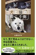 犬と猫の向こう側の本