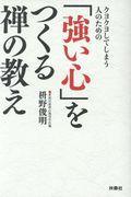 クヨクヨしてしまう人のための 「強い心」をつくる禅の教えの本
