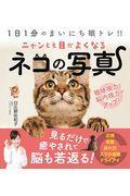 ニャンとも目がよくなるネコの写真の本