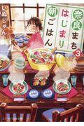奈良まちはじまり朝ごはん 3の本