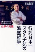 行列日本一スタミナ苑の繁盛哲学の本