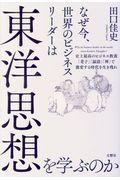 なぜ今、世界のビジネスリーダーは東洋思想を学ぶのかの本