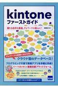 Kintoneファーストガイドの本