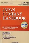 JAPAN COMPANY HANDBOOK (ジャパンカンパニーハンドブック) 会社四季報英文版 2018年 10月号の本