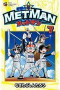 野球の星☆メットマン 7の本