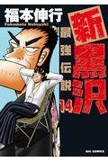 新黒沢最強伝説 14の本