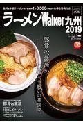 ラーメンWalker九州 2019の本