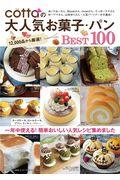 cottaの大人気お菓子・パンBEST100の本