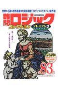 難問ロジックコレクションプレミアム 2の本