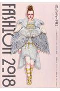 ファッションイラストレーション・ファイル 2018の本