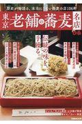東京老舗の蕎麦名店の本
