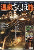 温泉さんぽ旅 首都圏版の本