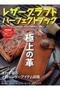 レザークラフトパーフェクトブックの本