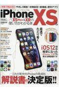 iPhone XS&XS Max&XRの使い方がわかる本の本