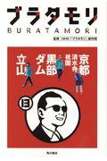ブラタモリ 13の本