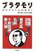 ブラタモリ 14の本