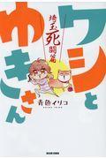 ワシとゆきさん埼玉死闘篇の本