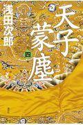 天子蒙塵 第4巻の本
