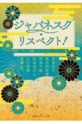 ジャパネスク・リスペクト!の本