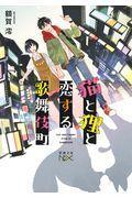 猫と狸と恋する歌舞伎町の本
