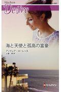 海と天使と孤高の富豪の本