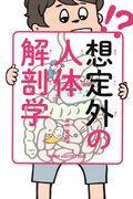 想定外の人体解剖学の本