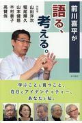 前川喜平が語る、考える。の本