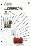 三菱電機技報 2018年 09月号の本