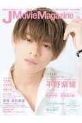J Movie Magazine Vol.40の本